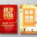 時尚秋季新品上市秋季尚新秋季促銷商場促銷活動宣傳海報