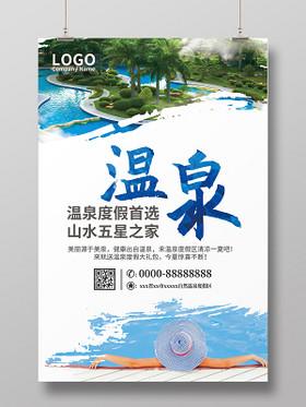 簡約夏季山水度假溫泉旅游宣傳海報
