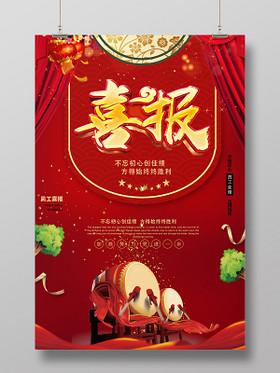 紅色中國風員工業績喜報宣傳海報