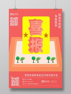 粉色創意員工業績喜報宣傳海報