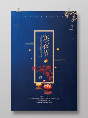 藍色簡約傳統祭祀節日寒衣節宣傳海報設計