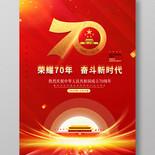 紅色喜慶國慶節黨建黨政展板宣傳海報