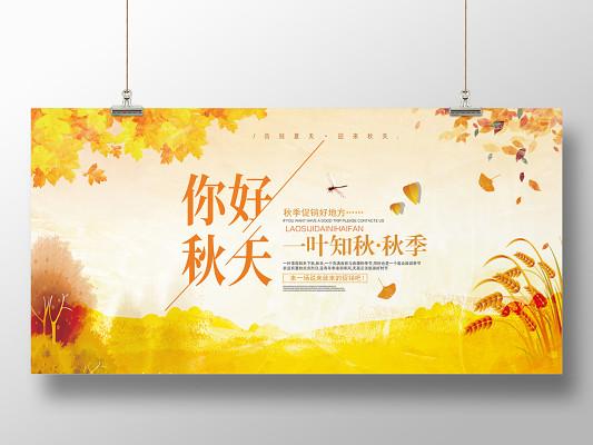 唯美秋季你好秋天新品上市促銷展板設計