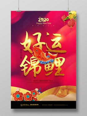 紅色簡約中國風2020鼠年好運錦鯉海報