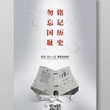 創意簡約銘記歷史勿忘國恥紀念九一八事變88周年國恥日海報