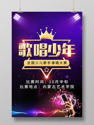 時尚大氣歌唱少年全國少兒歌唱比賽音樂晚會宣傳海報