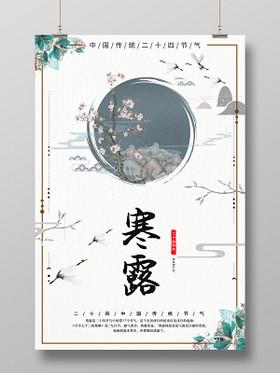 寒露水墨畫清晰大氣中國傳統二十四節氣宣傳海報