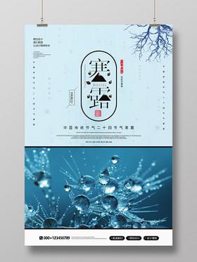 簡約創意中國傳統二十四節氣寒露節氣海報