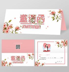 結婚粉色婚禮邀請函設計