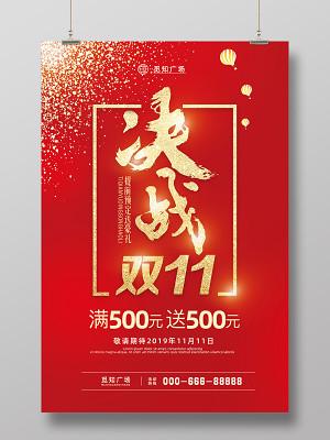 雙十一全球狂歡節雙11簡約喜慶海報宣傳