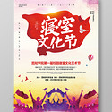 水彩簡約校園文化學生會寢室文化節宣傳海報設計