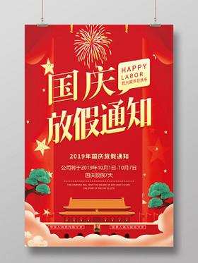 紅色簡約喜慶國慶放假通知宣傳海報