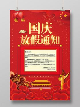 創意紅色大氣國慶放假通知宣傳海報