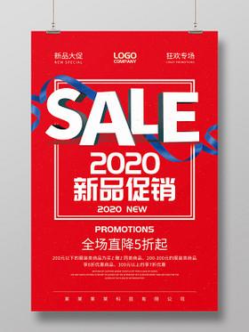 紅色簡約2020新品促銷sale促銷活動海報