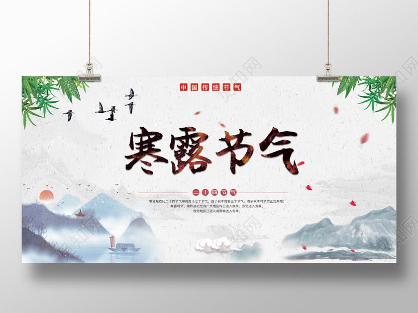 寒露水墨畫創意大氣中國傳統二十四節氣宣傳展板