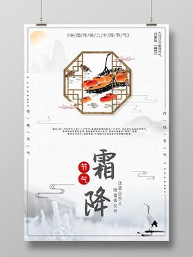 霜降水墨畫清晰大氣中國風傳統二十四節氣宣傳海報