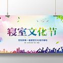 寢室文化節水彩漸變炫彩宿舍文化節宣傳展板
