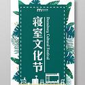 暗綠色寢室文化節宣傳背景海報