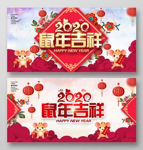 新年祝福喜慶2020鼠年大吉鼠年新春新年展板設計