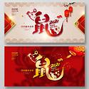 中國風新春2020福鼠賀歲新年鼠年展板設計