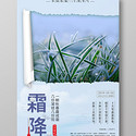 淺藍色簡約帶霜草地二十四節氣霜降海報