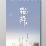 清新灰藍色簡約秋冬枯草二十四節氣霜降海報