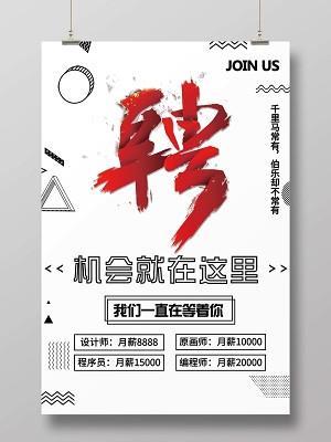 招聘機會加入誠聘高薪薪水JOINUS招募令簡約海報設計