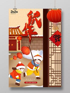 2020鼠年春節習俗喜慶海報