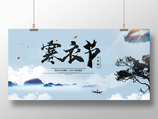 寒衣節中國傳統節日宣傳展板