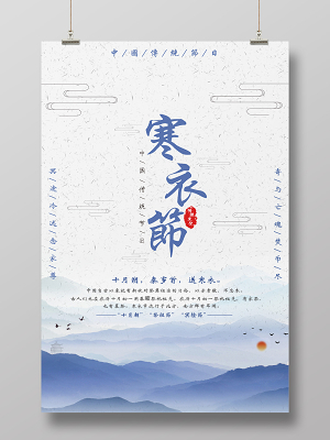 淡雅簡約中國傳統節日寒衣節宣傳海