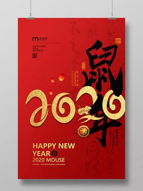 紅色簡約喜迎新春2020新年鼠年宣傳海報
