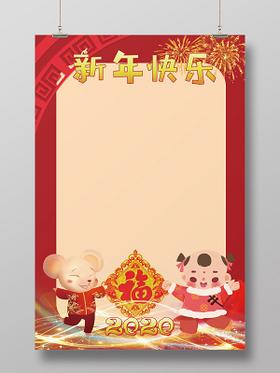 喜慶新年快樂鼠年大吉福氣福娃光感煙花拍照框照相框