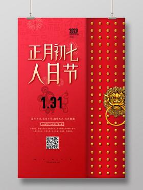 2020鼠年新年紅色喜慶大年初七人日節傳統節日過年海報