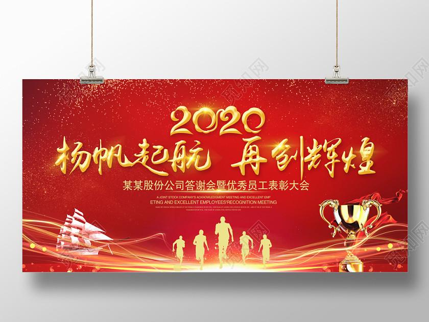 新年晚會年會會議年會主kv年會海報公司年會紅色大氣2020楊帆起航再創輝煌企業舞臺年會展板背景設計
