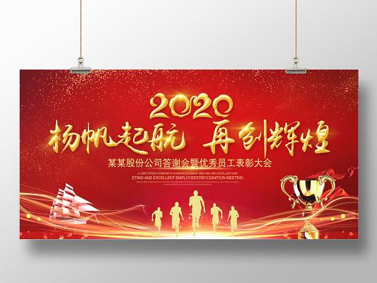 紅色大氣2020新年楊帆起航再創輝煌企業舞臺年會展板背景設計