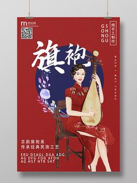 紅色優雅大氣模板國潮風旗袍海報