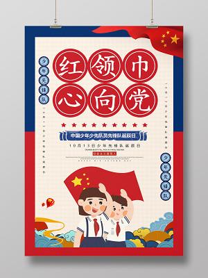 創意復古風少年先鋒隊誕辰紅領巾心向黨宣傳海報
