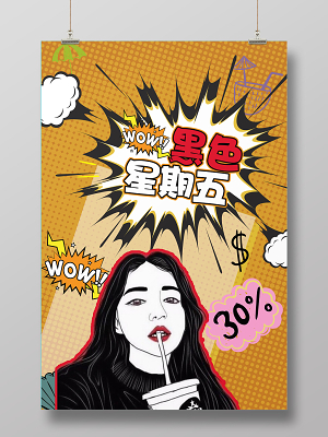 爆炸創意風黑色星期五促銷海報