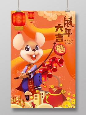 春節紅包鼠年紅包鼠年新年紅包紅色喜慶鼠年大吉2020鼠年新年海報