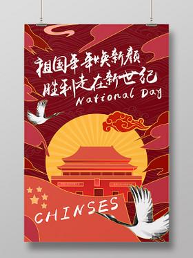 紅色中國風時尚黨潮扁平宣傳海報設計