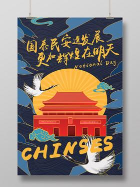 藍色中國風時尚黨潮扁平宣傳海報設計