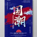 中國風簡約時尚國潮風新國潮海報設計