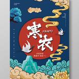 國潮風傳統祭祀節日寒衣節宣傳海報設計