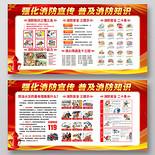 校園消防安全大氣強化消防安全普及消防知識全國消防日知識教育宣傳展板