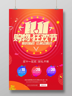 炫彩雙11購物狂歡節促銷海報