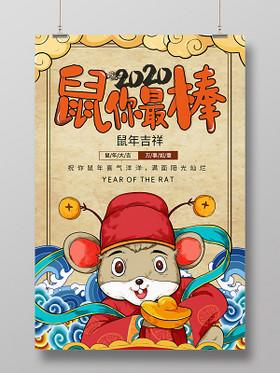 簡約大氣卡通風黃色系鼠你最棒鼠年吉祥新年海報