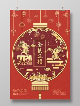 簡約大氣紅色系金鼠送福賀新春鼠年吉祥新年海報
