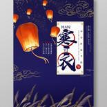 藍色手繪浪漫中國傳統節氣寒衣節孔明燈海報