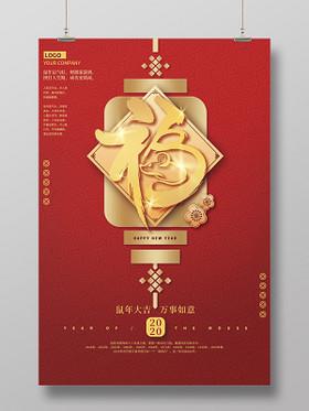 紅色喜慶2020新年鼠年福到新年海報