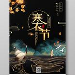 黑色中國風中國傳統節日寒衣節孔明燈山水仙鶴海報